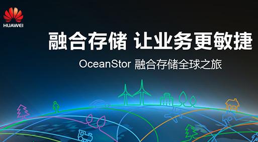 华为OceanStor V3开启全融合数据架构时代